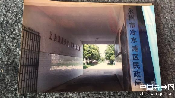 弃婴,寻找家人,湖南永州 2000年