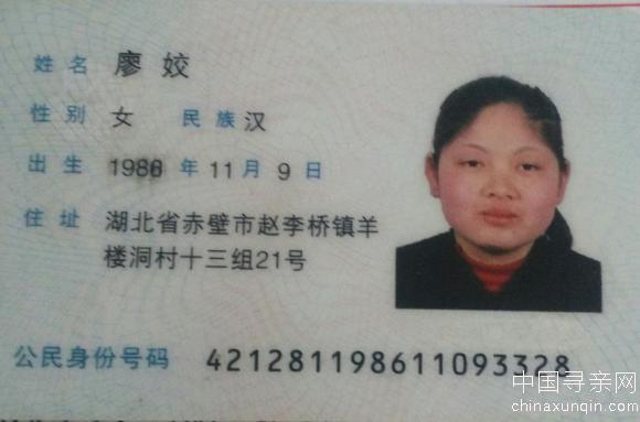 廖娇,女,1986年10月8日出生,湖北省赤壁市赵李桥镇羊楼洞村人。