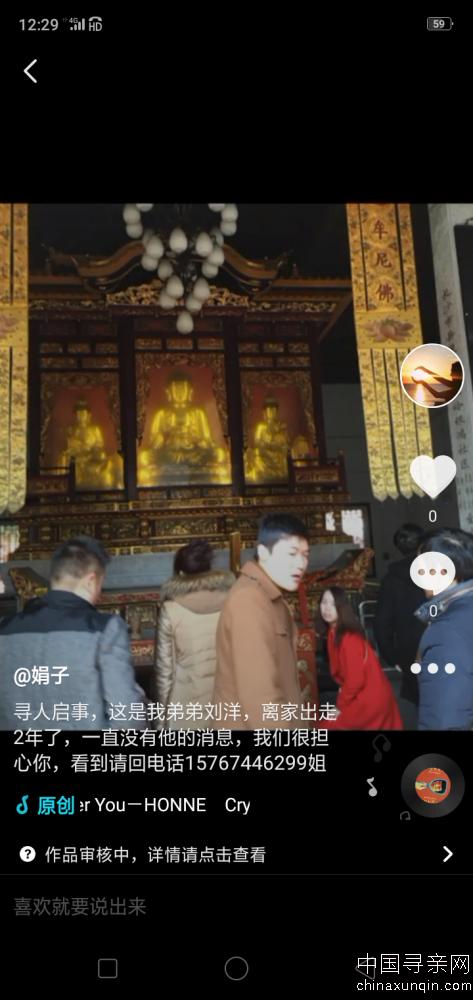 刘洋,男,30岁,身高180,有点驼背,湖南湘潭人,因跟家人赌气离家出走2年了,听别人说去年在广州见