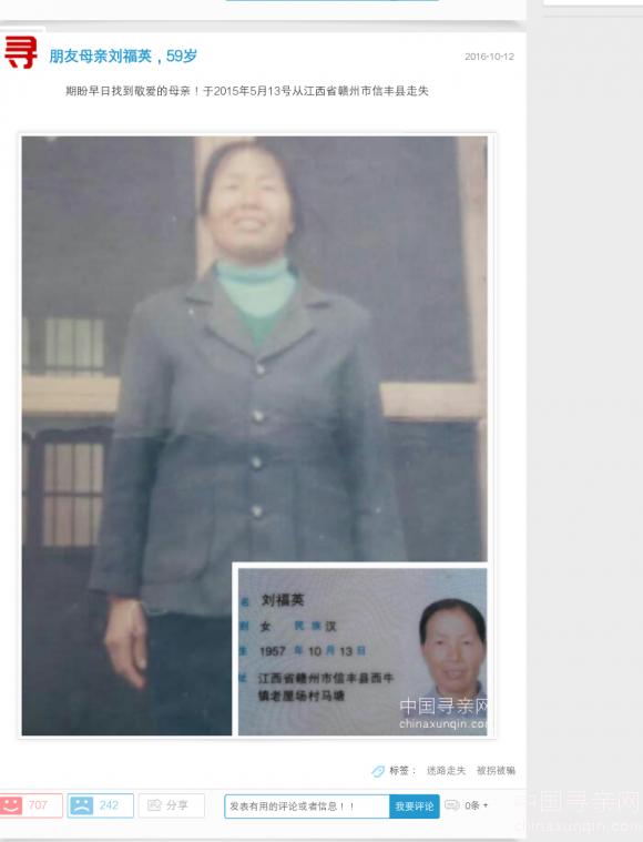 母亲刘福英(59岁)