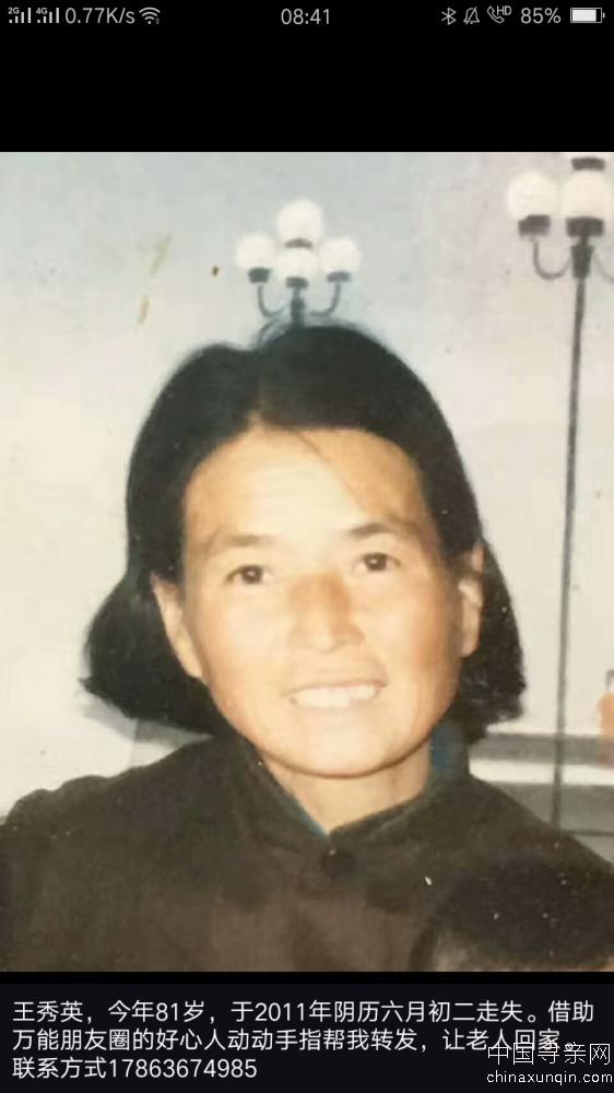 王秀英今年81岁