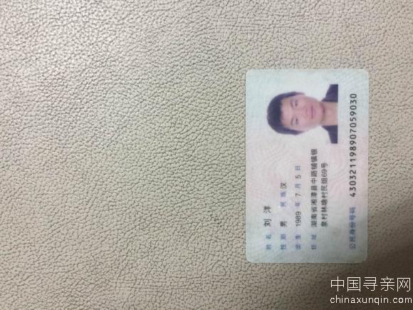 我弟弟刘洋,30岁,身高180,有点驼背,湖南湘潭人